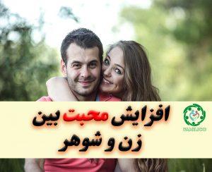 افزایش محبت بین زن و شوهر