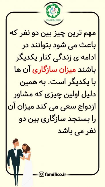 مشاوره قبل از ازدواج در تهران