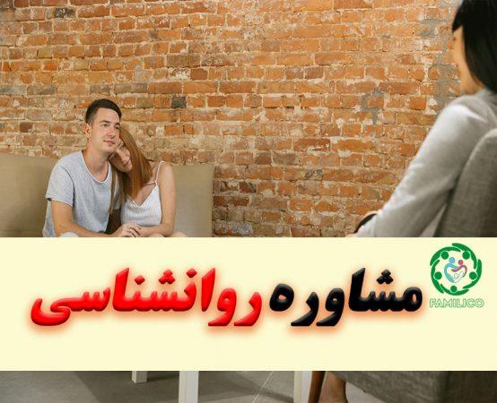 مشاوره روانشناسی