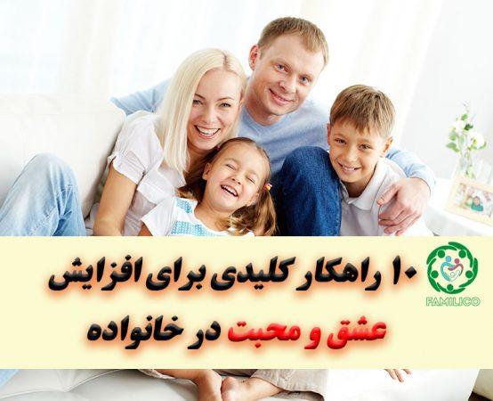 محبت در خانواده
