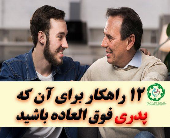 پدر خوب
