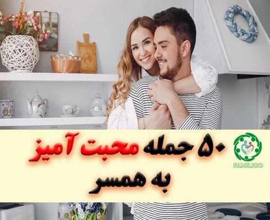 کلمات محبت آمیز به همسر