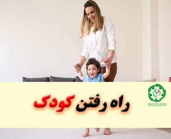 آموزش راه رفتن به کودک