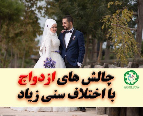 ازدواج با تفاوت سنی زیاد
