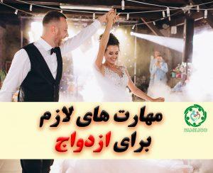 مهارت های لازم برای ازدواج