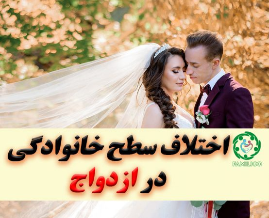 اختلاف سطح خانوادگی و ازدواج