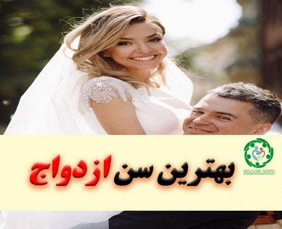 عوامل تعیین سن مناسب ازدواج