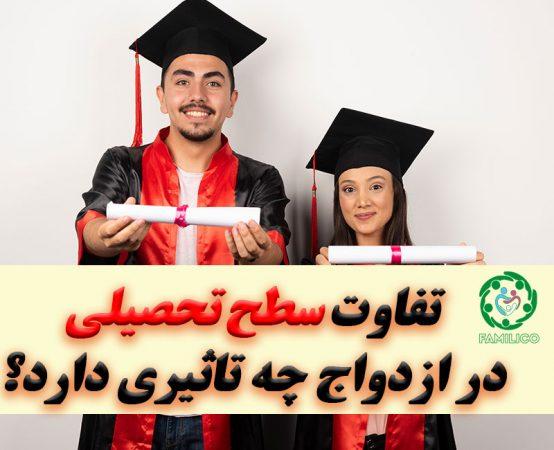 اختلاف سطح تحصیلی در ازدواج