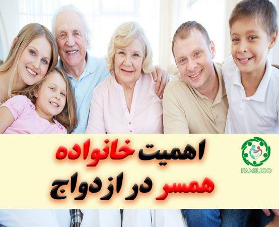 برخورد با خانواده همسر در ازدواج
