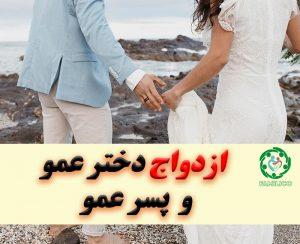ازدواج دخترعمو و پسرعمو