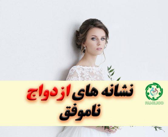 ازدواج ناموفق و نشانه های آن
