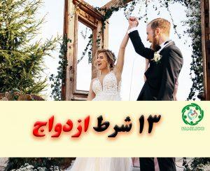 حداقل شرایط برای ازدواج