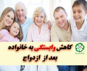 راهکار کاهش وابستگی به خانواده بعد ازدواج