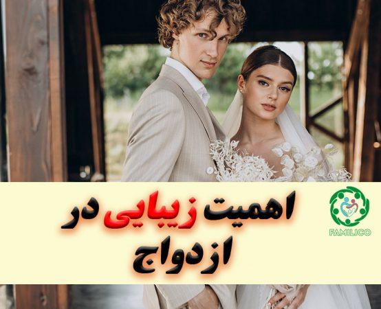 نقش زیبایی در ازدواج