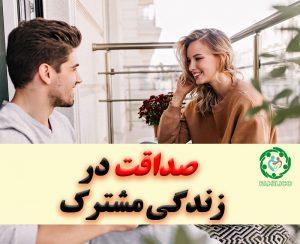 نقش صداقت در زندگی مشترک