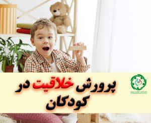 راهکارهای پرورش خلاقیت در کودکان