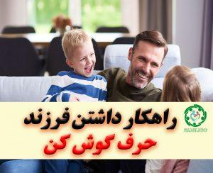 راه های داشتن فرزند حرف گوش کن