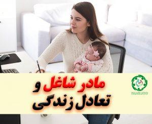 راهکارهایی برای مادران شاغل